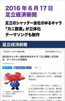 2016年6月17日足立経済新聞