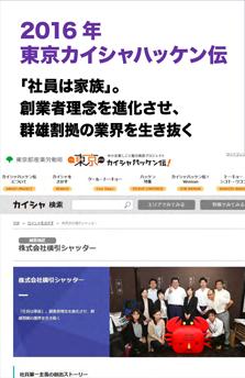 2016年東京カイシャハッケン伝