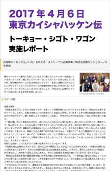 2017年4月6日東京カイシャハッケン伝
