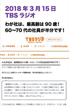 2018年3月15日TBSラジオ