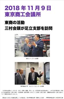 2018年11月9日東京商工会議所
