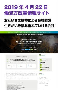 2019年4月22日働き方改革情報サイト