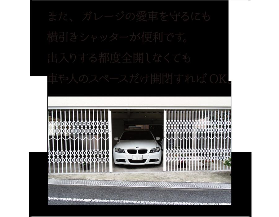また、ガレージの愛車を守るにも横引きシャッターが便利です。出入りする都度全開しなくても、車や人のスペースだけ開閉すればOK。