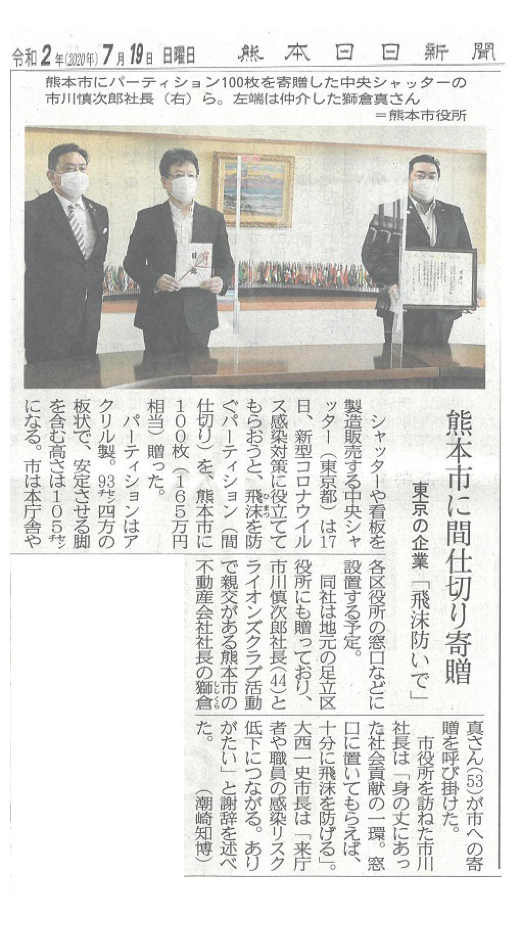 20200719熊本日日新聞