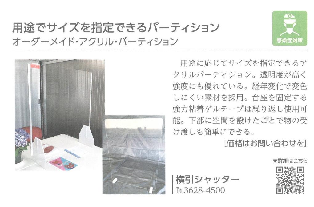 20200920東商新聞