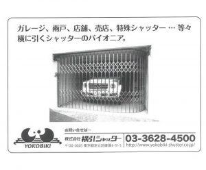 20201201建材情報No.480