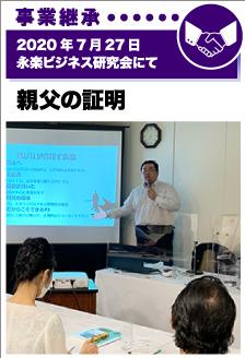 2020年7月27日/永楽ビジネス研究会にて 親父の照明