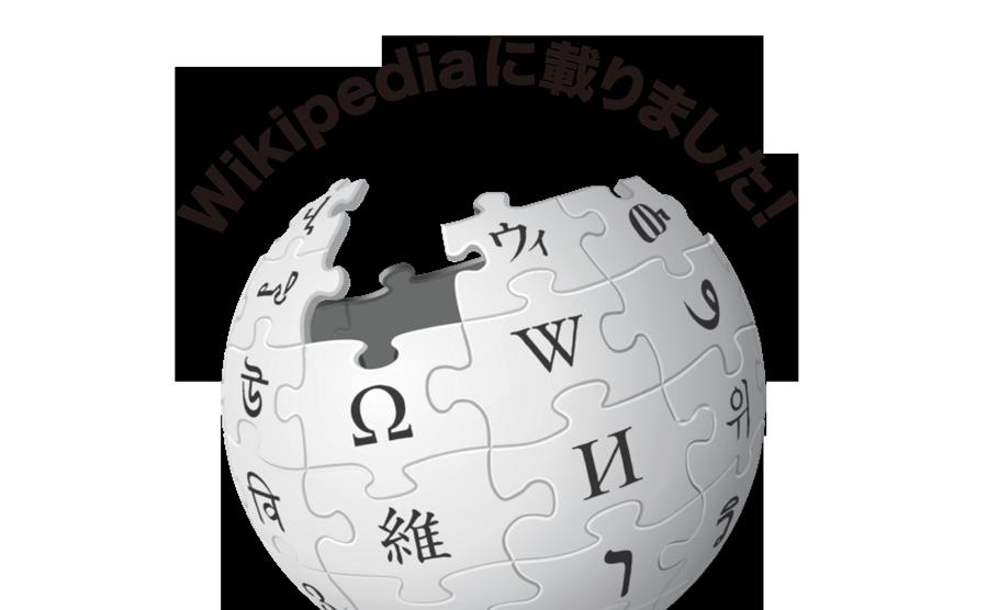 Wikipediaに載りました!