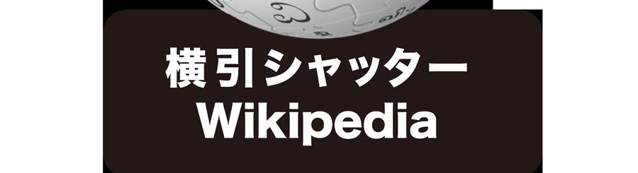 横引シャッター Wikipedia