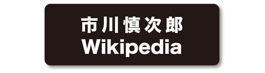 市川慎次郎 Wikipedia