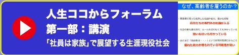 人生ココからフォーラム 代表取締役 市川慎次郎 講演