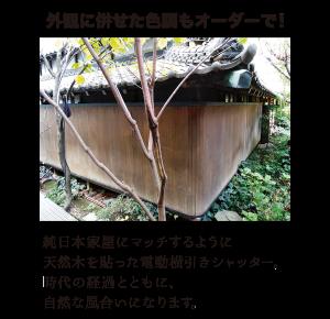 外観に併せた色調もオーダーで! 純日本家屋にマッチするように、天然木を貼った電動横引きシャッター。時代の経過とともに、自然な風合いになります。
