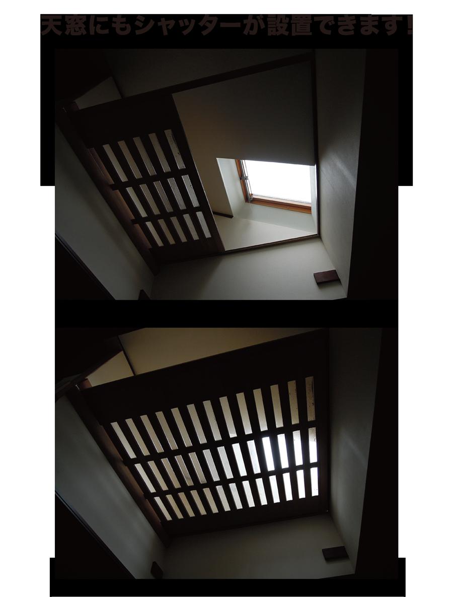 天窓にもシャッターが設置できます!