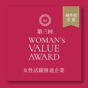 第三回 WOMAN's VALUE AWARD