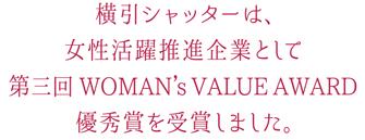 横引シャッターは、女性活躍推進企業として第三回WOMAN'S VALUE AWARD優秀賞を受賞しました。