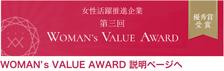 女性活躍推進企業 第三回 WOMAN'S VALUE AWARD 説明ページへ