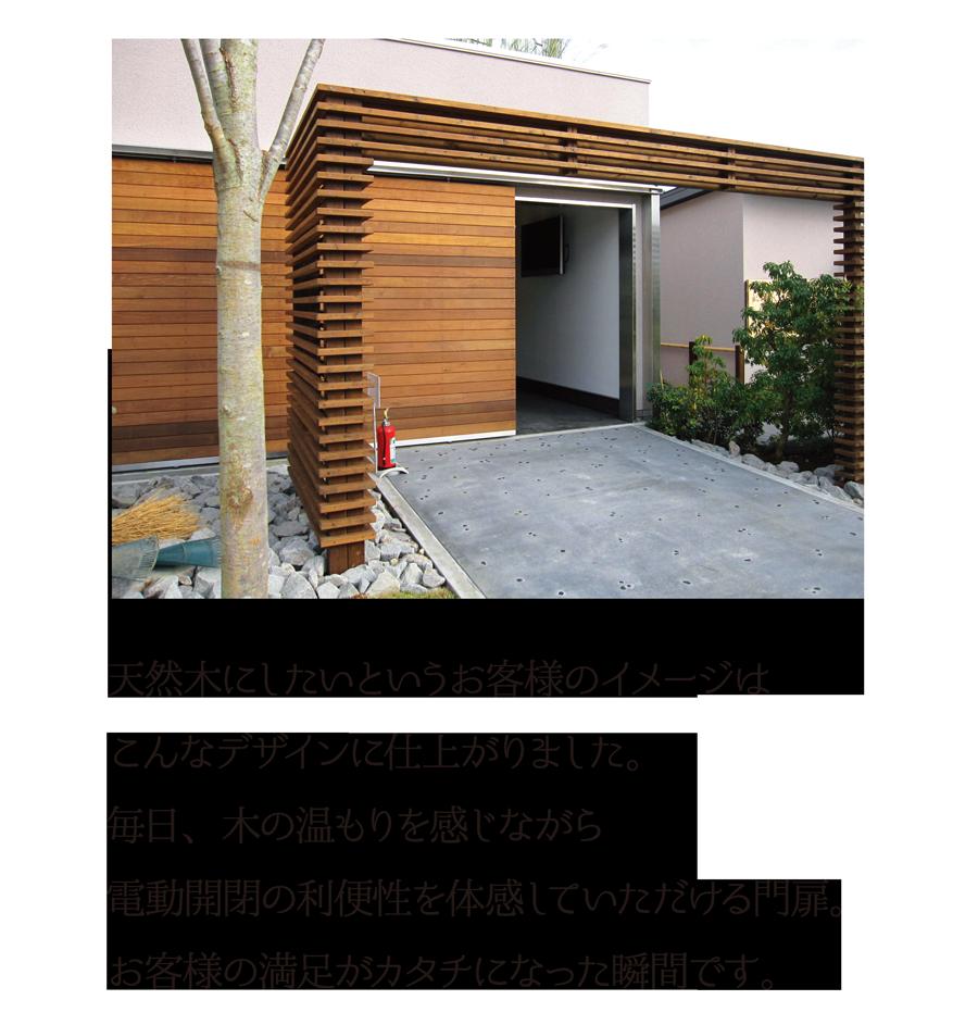 天然木にしたいというお客様のイメージは、こんなデザインに仕上がりました。毎日、木の温もりを感じながら、電動開閉の利便性を体感していただける門扉。お客様の満足がカタチになった瞬間です。