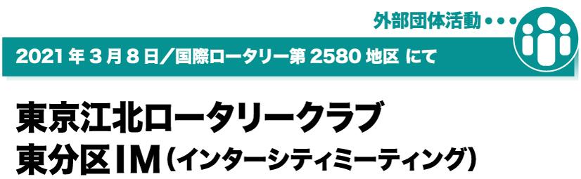2021年3月8日/東京江北ロータリークラブ