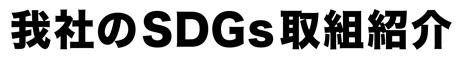我社のSDGs取組