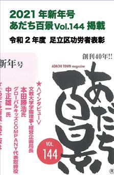 20210115あだち百景Vol.144