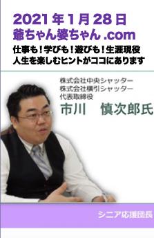 2021年1月28日 爺ちゃん婆ちゃん.com