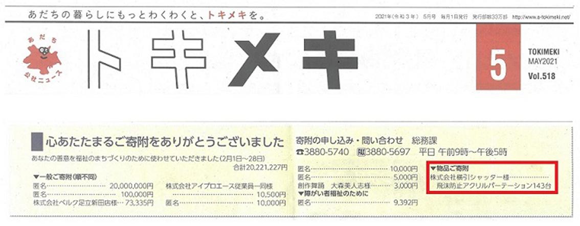 2021年5月1日号 トキメキ Vol.158