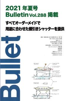 2021年夏号 Bulletin Vol.288
