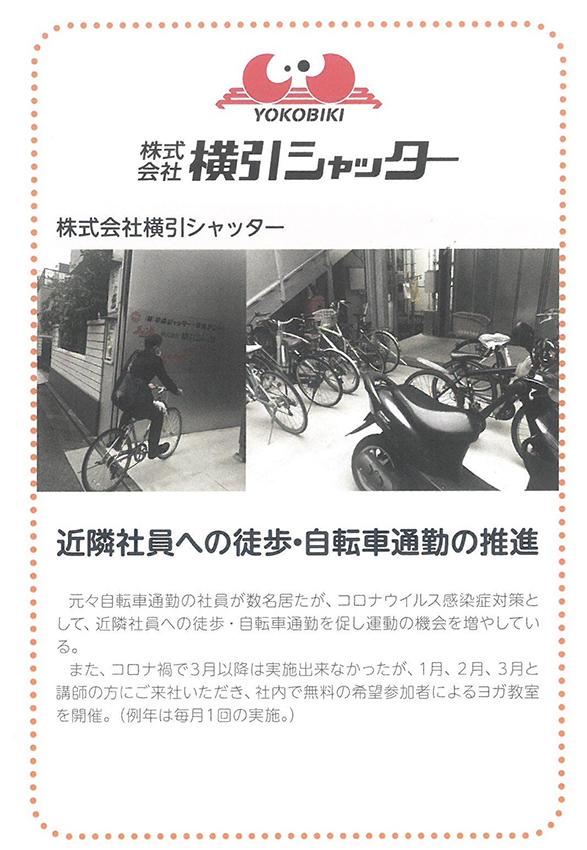 2021年 東京都スポーツ推進企業取組事案集