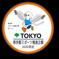 TOKYO 東京都スポーツ推進企業2020認定