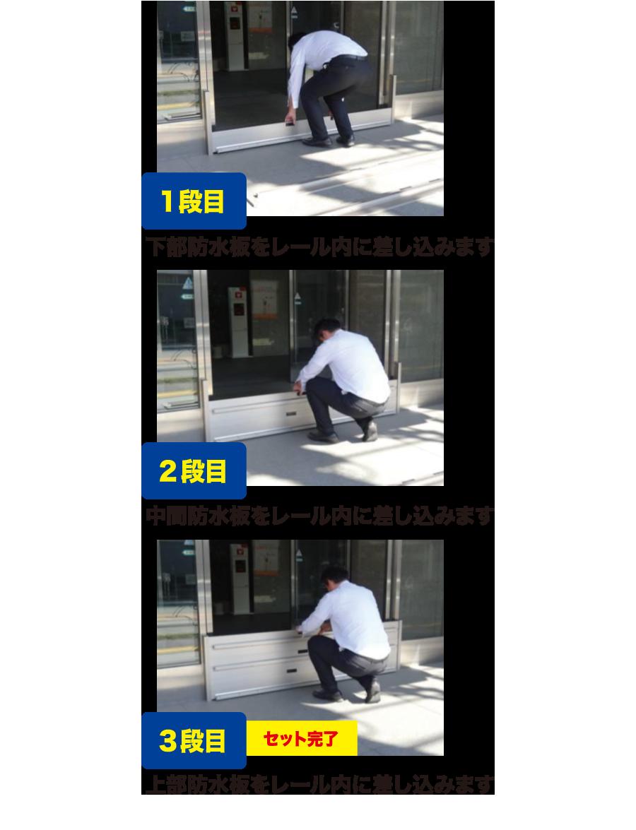 1段目、下部防水板をレール内に差し込みます 2段目、中部防水板をレール内に差し込みます 3段目、上部防水板をレール内に差し込上んでセット完了