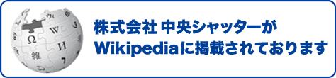 中央シャッターがWikipediaに掲載されております