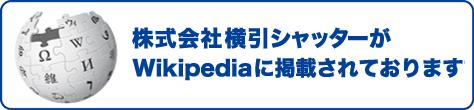 横引シャッターがWikipediaに掲載されております