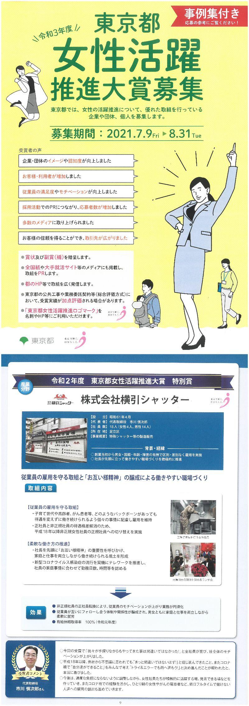 2021年 東京都女性推進大賞 特別賞