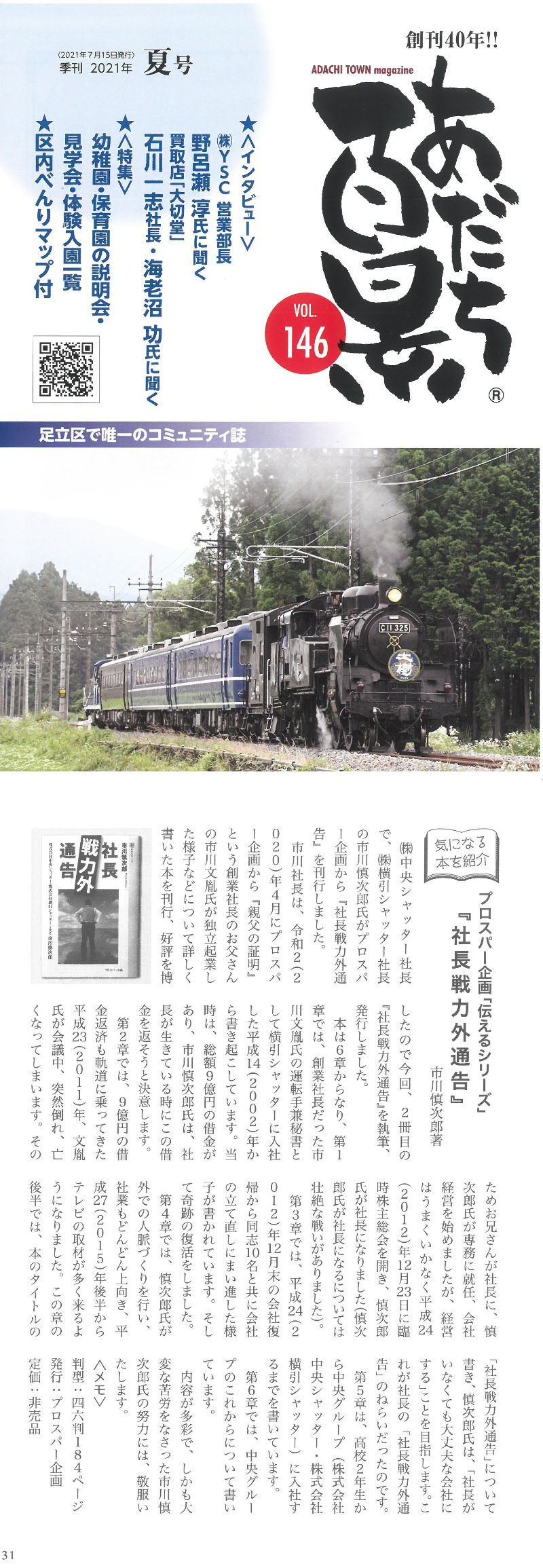 2021年 あだち百景Vol.146